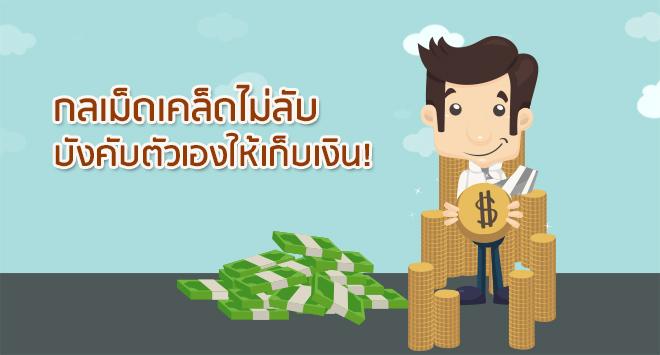 เทคนิควิธีการเก็บเงิน 5 วิธีมีอะไรบ้างที่น่าทำตาม