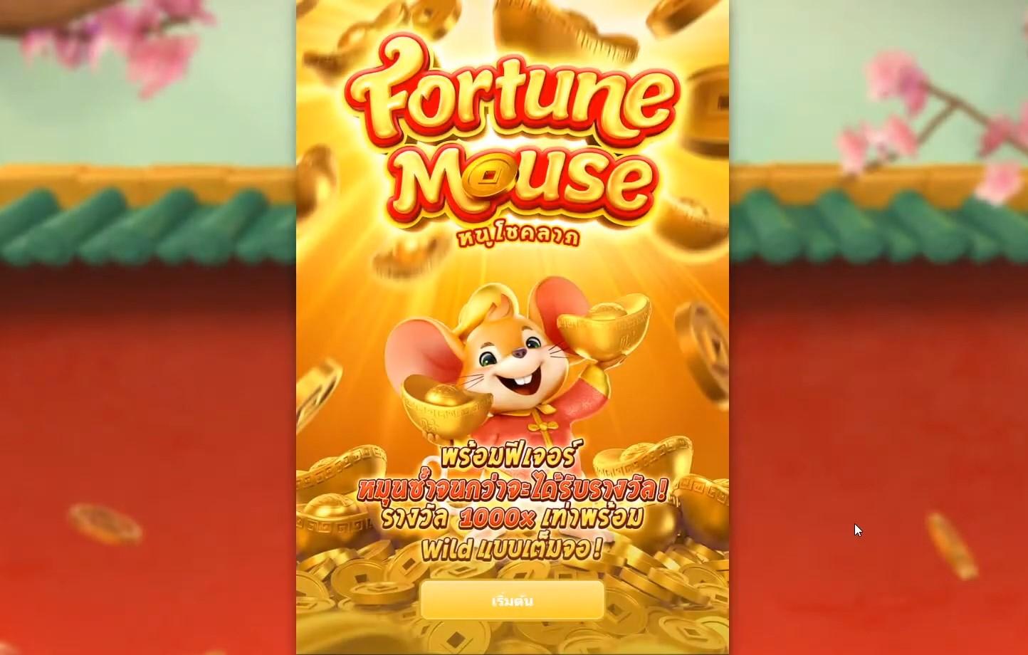 แนะนำเกมสล็อตออนไลน์ Fortune Mouse
