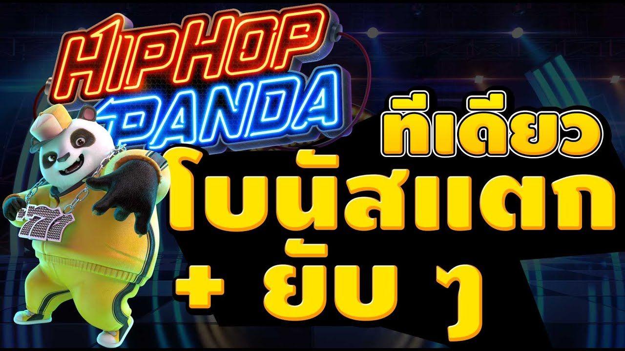 HIPHOP PANDA ดียังไง อีกหนึ่งของการพนันสล็อตออนไลน์ ที่เล่นง่ายที่สุด