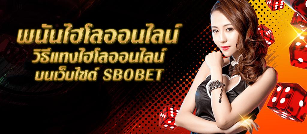 พนันไฮโลออนไลน์ และ วิธแทงไฮโลออนไลน์ บนเว็บ SBOBET